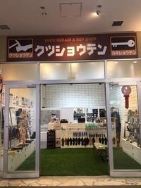 靴修理・合鍵・カバン修理のお店です( ^^)【福岡】【博多】【竹下】