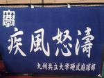 九州共立大学硬式庭球部