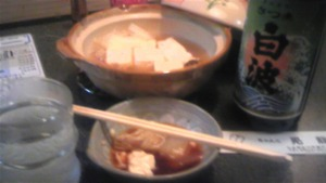 湯豆腐&白波(^人^)