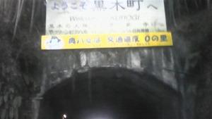 トンネルを抜けると(?_?)