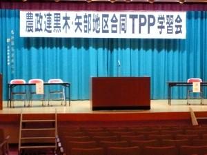TPP合同学習会!