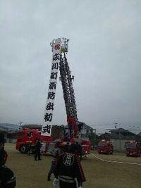 消防出初め式