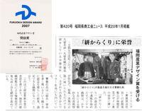 福岡県商工ニュース掲載