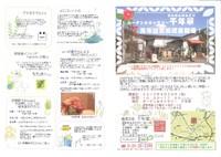 ガーデン&ギャラリー千年の翠 7周年記念感謝祭