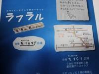 カワイイ・オイシイ・マーケット ラフラル!イベント