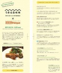 「カフェ&ブックス ビブリオテーク」5周年イベント