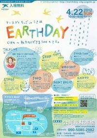 地球の事を考える日