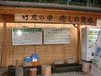 道の駅たちばな、夏限定のお楽しみ『足水コーナー』