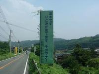 黒木町のあまりに有名な、黒木瞳の交通標語がこれだ!