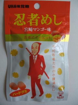 忍者めし(宮崎マンゴー味)