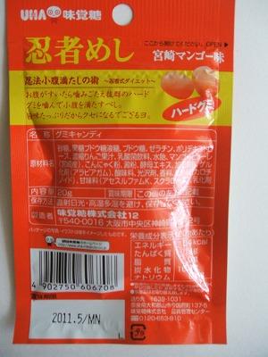 忍者めし(宮崎マンゴー味)ウラ