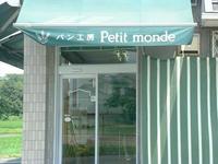 プチモンド・メロンパンが超人気のパン屋さん