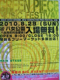 八女 GREEN PIECE MUSIC FESTIVAL