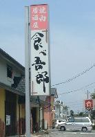 食べ吾郎、は大人数で盛り上がれる居酒屋