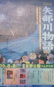 矢部川物語は、短期集中型の花火大会が人気!