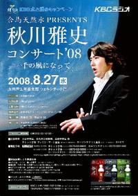 秋川雅史コンサート'08~千の風になって~