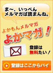 よか情報をメールでお届けする『よかマガ!』登録開始!