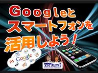学生向け「Googleとスマフォを活用」セミナー!