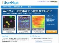 サイト内のユーザーの行動を可視化する「User Heat」