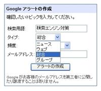 Googleアラートに登録すれば情報が向こうからやってくる