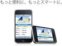 iPhoneやiPad対応のWebサイトはおさえておきたい