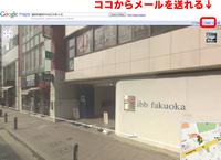 Googleストリートビューの活用法