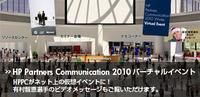 「HPPC2010 バーチャルイベント」本日より公開!
