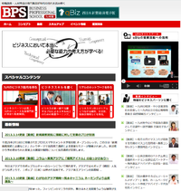 新聞の経済電子版を活用したラーニングポータルサイトと連携