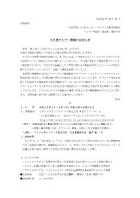 一般社団法人日本コンピュ-タシステム販売店協会
