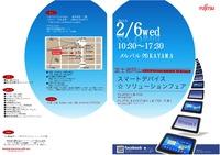 スマートデバイス☆ソリューションフェア