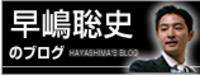 BPS講師ブログ