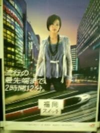 ◆福岡スイッチ!