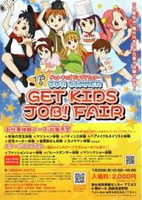 【GET KIDS JOB!FAIR】のご案内