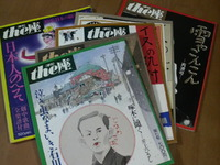 追悼:井上ひさしさん