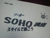 SOHOスタイルで働こう!