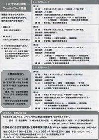 (平成20年) ~ 『古代官道』探索 ~ フィールドワーク