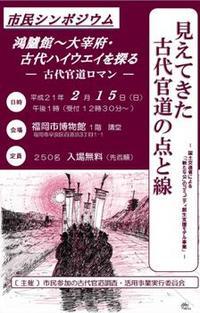 (平成20年) 鴻臚館・大宰府官道市民シンポジウム