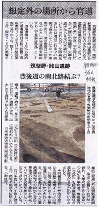 官道跡の新たな発見 「筑紫野・峠山遺跡」