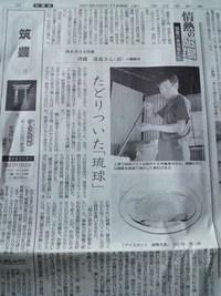 本日の西日本新聞に掲載。