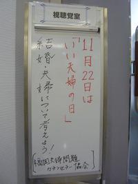 '良い夫婦の日' イベント当日☆