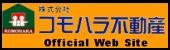 コモハラ不動産オフィシャルサイト