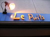 ビストロ Le Puits