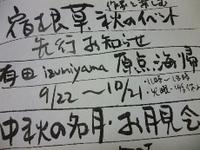 有田izumiyama 原点海帰☆9/22~10/21