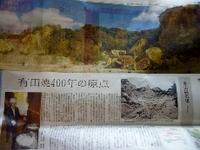 有田焼400年の原点。