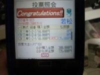 ■若松競艇12Rプラス43万5千円