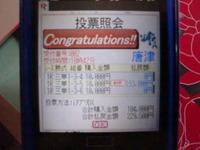 ■唐津競艇1Rプラス12万5千円
