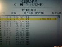 ■桐生競艇12R プラス14万円!