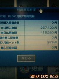 ■競艇プラス4 万8千円
