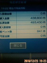 ■競艇はプラス5 万4千円