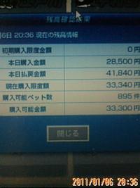 ■競艇プラス1 万3千円